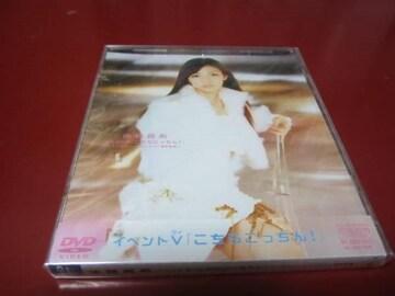 【新品DVD】イベントV「こちらごっちん!」後藤真希
