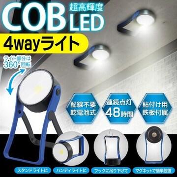 2個 広範囲 COB型×LED 強力マグネット 360度回転 ワークライト