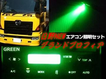 24V/HINOグランドプロフィア/エアコンパネル照明用LED/グリーン