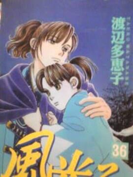 【送料無料】風光る 41巻セット【長編少女コミック】