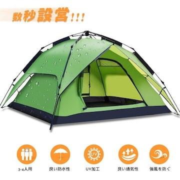 ワンタッチテント テント 3〜4人用 グリーン