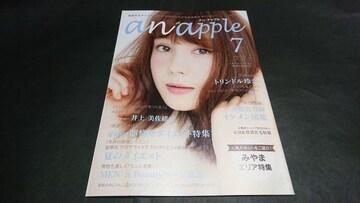 anapple(アンナップル) 2015 July vol.145 トリンドル玲奈表紙 地方限定誌