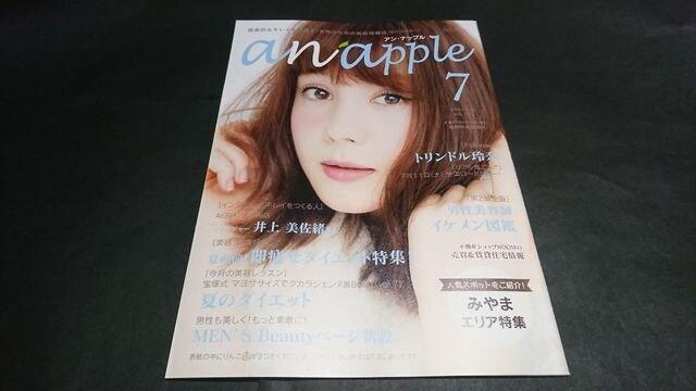 anapple(アンナップル) 2015 July vol.145 トリンドル玲奈表紙 地方限定誌  < タレントグッズの