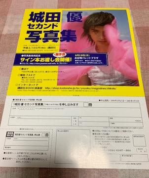 ★城田優/フライヤー/セカンド写真集申し込み用紙