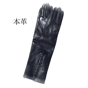 ◆本革◆ラムレザー◆編み上げロング手袋◆