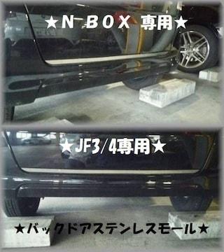 NBOX Nボックス リアゲートメッキガーニッシュ★JF3/4専用