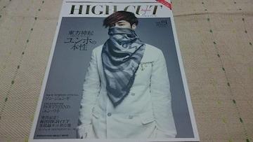 *HIGH  CUT Japan★2013年7月号☆