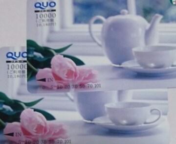 クオカード 1万円×2枚 (20360円利用可) 10000 QUOカード 即決
