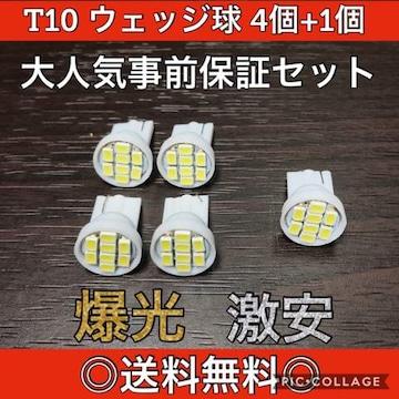 爆光  T10  LEDウェッジ球 4個+1個