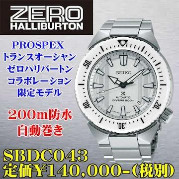 新品 SEIKO*ゼロハリ コラボ 500本限定 SBDC043 定価¥140,000-