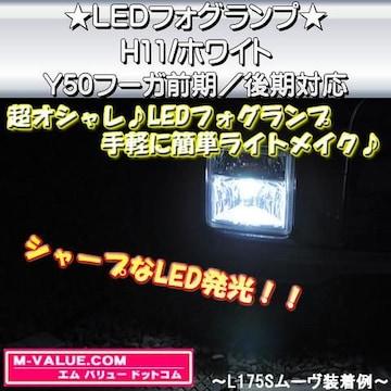 超LED】LEDフォグランプH11/ホワイト白■Y50フーガ前期/後期対応
