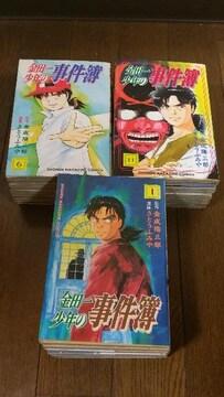 金田一少年の事件簿 1巻〜15巻セット
