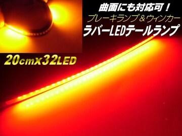 バイク汎用ウィンカー付LEDテールランプ/曲がるラバー仕様社外品