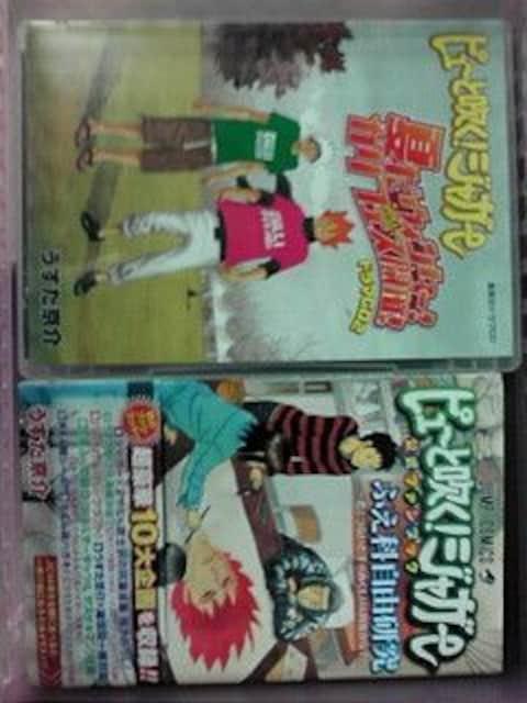 ピューと吹くジャガードラマCD&ファンブック付き福袋  < アニメ/コミック/キャラクターの