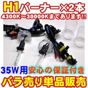 エムトラ】H1 HIDバーナー2本/35W/12V/15000K
