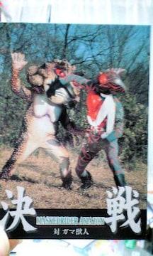トレカ決戦仮面ライダーアマゾンガマ獣人
