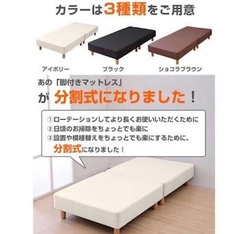分割式ベッド 移動も簡単お掃除楽チン シングルサイズ
