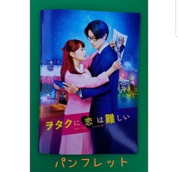 映画 ヲタクに恋は難しい パンフレット 1冊