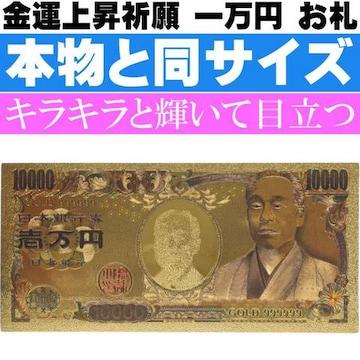 ウケル。 一万円 壱萬円 お札 金色 金の力で金運上昇 ms166