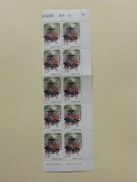 ☆ふるさと切手「仙台開府400年」2001.5.18発行☆