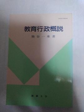 教育行政概説・熊谷一乗著・創価大学
