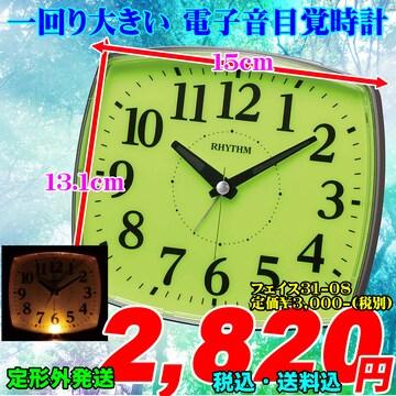一回り大きな電子音目覚し ファイス31-08(黄色)