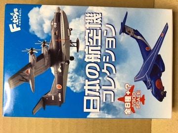 1/300 エフトイズ日本の航空機コレクション US-2 試作1号機