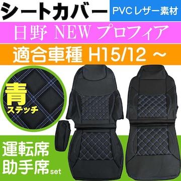 日野 NEWプロフィア シートカバー 青ステッチ CV001LR-BL Rb049