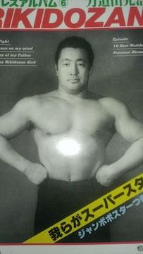 プロレスアルバム  力道山光浩
