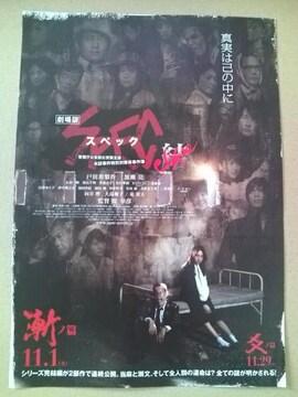 映画「SPEC 結」チラシ10枚�A 戸田恵梨香 加瀬亮 向井理