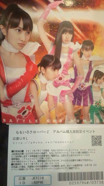 激安!激レア!☆ももいろクローバーZ/バトルアンドロマンス☆初回盤ACD2枚/美品!  < タレントグッズの