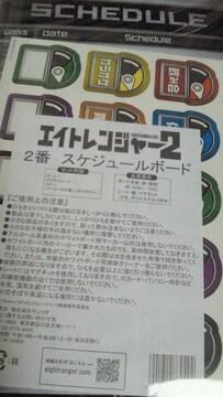 2014年エイトレンジャー2一番くじ二番スケジュールボード