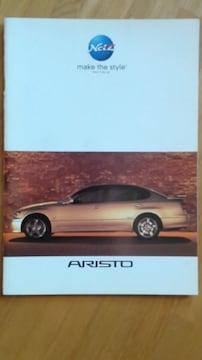 アリスト2004式(絶版)
