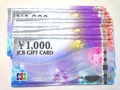 【即日発送】29000円分JCBギフト券ギフトカード★各種支払相談可