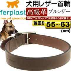 犬用本格ブルレザー首輪VIP幅4首まわり55〜63cm重量180g Fa167