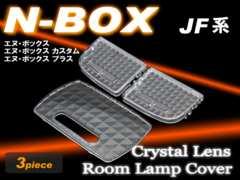 エヌボックス カスタム NBOX JF系 ルームランプ用 クリスタルレンズ 3個セット