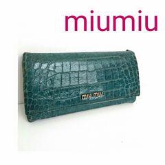 正規品 MIUMIU クロコ レザー 長財布 エメラルド グリーン 緑