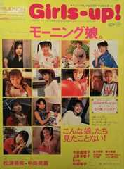モーニング娘。・中島美嘉…【Girls‐up!モーニング娘。】