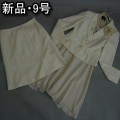 【新品★9号】入園入学・結婚式にも!3点セレモニー★133a