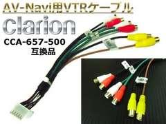 Clarionクラリオン製ナビ専用VTRケーブル/CCA-657-500同等互換品