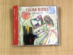 松井咲子CD「呼吸するピアノ」AKB48 DVD付初回盤●