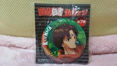 新品未開封:幽遊白書:缶バッジ(コエンマ)