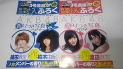 AKB48 限定 香りつき 写真 4枚 Sランク 前田 渡辺  篠田 柏木