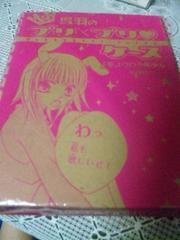 モノクロ少年少女花とゆめ付録呉羽のプリプリケース福山リョウコ