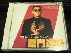 嘉門達夫CD ベストヒットコレクション2