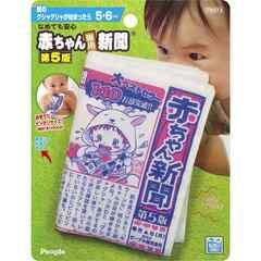 新品 送込 ピープル なめても安心 赤ちゃん専用新聞第5版