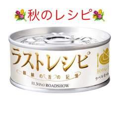 嵐 二宮和也 ラストレシピ×ふくやコラボ☆ツナ缶・秋/福岡限定