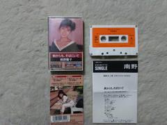 シングルカセットテープ 南野陽子 秋からもそばにいて '88 グリコ ポッキーCM曲