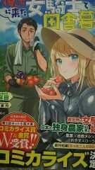 宝島社 俺んちに来た女騎士と田舎暮らしすることになった件