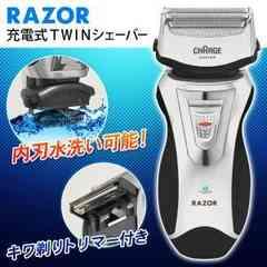 ☆電気シェーバー SC-E030 2枚刃 充電式メンズシェーバー